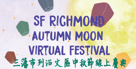 Fourth Annual Richmond District Autumn Moon Festival